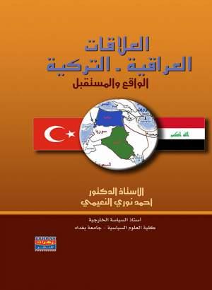 العلاقات العراقية - التركية