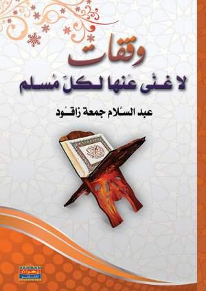 وقفات لا غنى عنها لكل مسلم