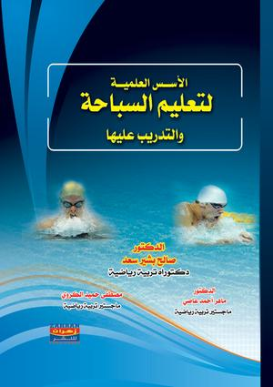 الأسس العلمية لتعليم السباحة والتدريب عليها