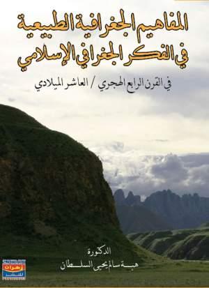 المفاهيم الجغرافية الطبيعية في الفكر الجغرافي الإسلامي