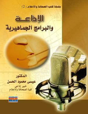 الإذاعة والبرامج الجماهيرية