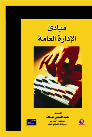 تحميل كتاب مبادئ ادارة الاعمال pdf