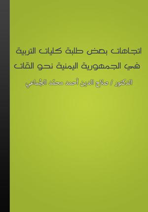 اتجاهات بعض طلبة كليات التربية في الجمهورية اليمنية نحو القات