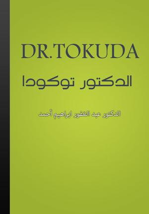 الدكتور توكودا - DR. TOKUDA