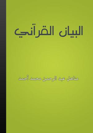 البيان القرآني