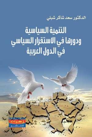 التنمية السياسية واثرها في المشاركة السياسية والاستقرار في الدول العربية
