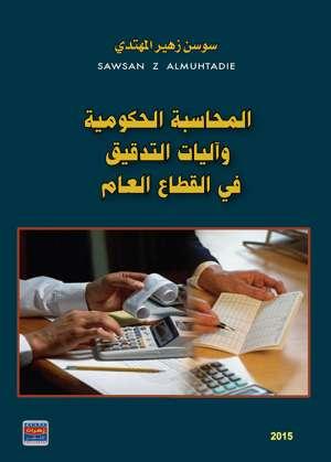 المحاسبة الحكومية واليات التدقيق في القطاع العام