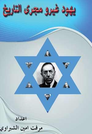 يهود غيروا مجرى التاريخ