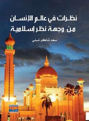 نظرات في عالم الانسان من وجهة نظر اسلامية