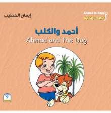 أحمد فرحان: أحمد والكلب