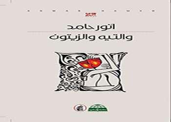 والتيه والزيتون للمؤلف أنور حامد عن المؤسسة العربية للدراسات والنشر