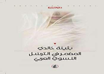 المضمر في الترسل النسوي العربي