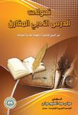 تحولات الدرس الأدبي المقارن في الأردن