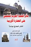 مآثر العلماء العرب المسلمين على الحضارة الأوربية