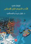 قراءات في الأدب العربي قبل الإسلام