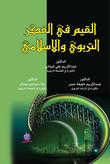 القيم في الفكر التربوي والإسلامي