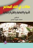 مقالات في النقد المعاصر الأدبية والاجتماعية والفكرية والثقافية