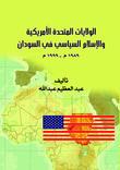 الولايات المتحدة الأمريكية والإسلام السياسي في السودان