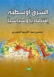 الشرق أوسطية اقتصاديا وسياسيا