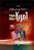 أمريكا بعيون عربية