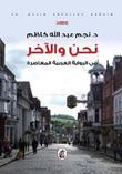 نحن والآخر في الرواية العربية المعاصرة