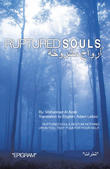 أرواح مشروخة - RUPTURED SOULS