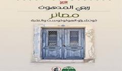 """مصائر : كونشرتو الهولوكوست والنكبة للفلسطيني ربعي المدهون تفوز  بالجائزة العالمية للرواية العربية """"بوكر"""" 2016"""