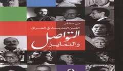 الفن الحديث في العراق التواصل والتمايز