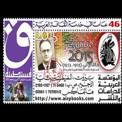 المؤسسة العربية للدراسات والنشر تختار مالك بن نبي / شخصية العام الثقافية 2015