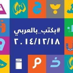 بكتب_بالعربي  - للغة العربية مكانتها الخاصة #