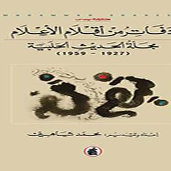 """صدور كتاب """" دفاتر من أقلام الأعلام / مجلة الحديث الحلبية 1927-1959 """""""
