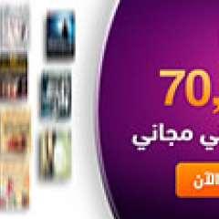 لأول مرة كتب عربية وانجليزية رقمية في مكان واحد وفي مكتبة واحدة متاحة للجميع