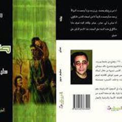 """قراءة في رواية """"صابر"""" للكاتب سليم دبور بقلم: زياد جيوسي"""