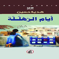 (أيام الزهْلَلَة) رواية جديدة للكاتبة هدية حسين