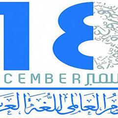 بمناسبة اليوم العالمي للغة العربية…أكاديميون وأدباء: العربية هي التي شكلت وعينا وثقافتنا