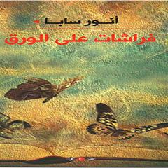 صدور ديوان فراشات على الورق للشاعر الفلسطيني أنور سابا