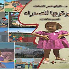 صدور كتاب (يوتوبيا الصحراء) قصص أطفال ـ هيام كلمات