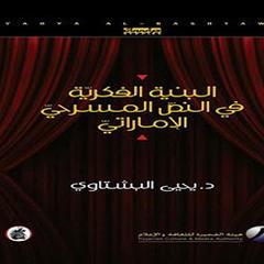 صدور كتاب البنية الفكرية  في النص المسرحي الإماراتي