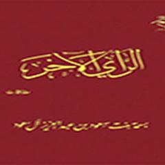 """صدور كتاب « الـرأي الآخـر » لصاحبة السمو الملكي الأميرة """"بسمة بنت سعود بن عبد العزيز آل سعود"""""""