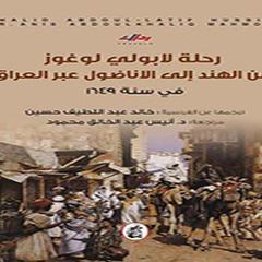 رحلة لابولي لوغوز من الهند إلى الأناضول عبر العراق في سنة 1649