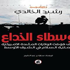 """المؤسسة العربية للدراسات والنشر تصدر """"وسطاء الخداع"""" للمؤرخ رشيد الخالدي بالعربية"""