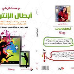 """صدور كتاب""""أبطال الانترنت"""" عن """"الآن ناشرون وموزعون"""""""