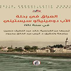 العراق في رحلة الأب دومينيكو سيستيني في سنة 1781