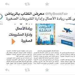 إقبال على كتب ريادة الأعمال وإدارة المشروعات الصغيرة من دار جبل عمان ناشرون