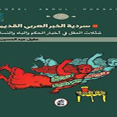 سردية الخبر العربي القديم