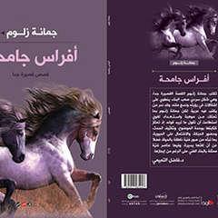 """حفل توقيع مجموعة """"أفراس جامحة"""" لجمانة زلّوم في رابطة الكتاب الأردنيين"""