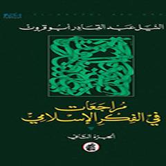 صدور كتاب مراجعات في الفكر الإسلامي في جزئين