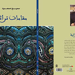 "صدور كتاب ""مقامات تراثية"" عن دار ""الآن ناشرون وموزعون"""