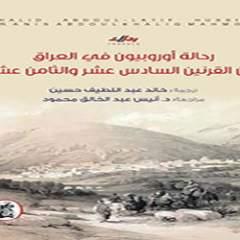 صدور كتاب رحالة أوروبيون في العراق