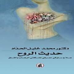 صدور كتاب حديث الروح - علاج سلوكي معرفي لمشكلتي الرهاب والقلق